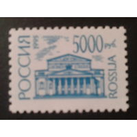 Россия 1995 стандарт 5000 руб