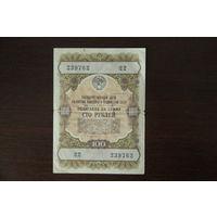 Облигация на сумму 100 рублей (1957 года)