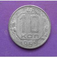 10 копеек 1955 года СССР #13