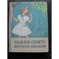 Как самим сшить детскую одежду.Минск.1961 год. Большой формат. Цветные вклейки.