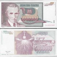 Югославия 5000000 динаров образца 1993 года UNC p121