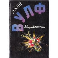 Марионетки. Сб. Вулф.Д. Ангарск. СИГМА-ПРЕСС.