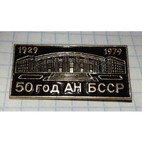 50 лет Академии наук БССР 1979
