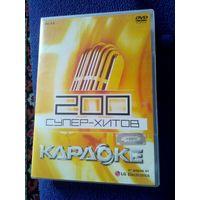 DVD ДИСК КАРАОКЕ (ДОСТАВКА)