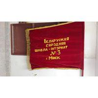 Знамя, именное, времен БССР, бархат
