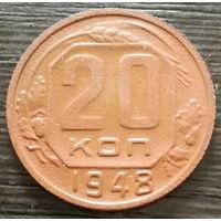 20 копеек 1948