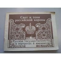 Свет и тени Российской короны. Русская государственность в портретах и мнениях. 1990 г.