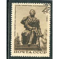 СССР 1963.. Памятник Пушкину