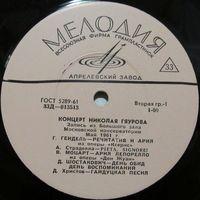 Концерт Николая Гяурова