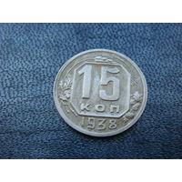 15 копеек 1938