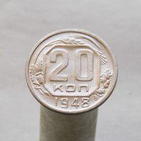 20 коп 1948
