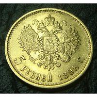 РАСПРОДАЖА КОЛЛЕКЦИИ! 5 рублей 1898 АГ с 1р без минималки