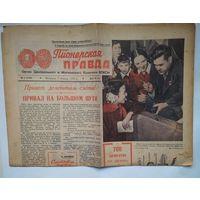 "Газета ""Пионерская правда"" 7 января 1958 г."