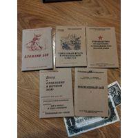 Наставления РККА Рукопашный бой копии