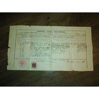 Выписка из книги метрики 1936 год Пинск Польша