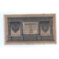 1 рубль 1898 г. Шипов - Лошкин  (НВ-466)