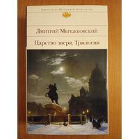 Дмитрий Мережковский. Царство зверя