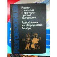 Русско-греческий и греческо-русский разговорник.