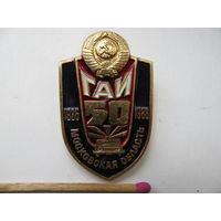 Знак. 50 лет ГАИ. Московская область. 1936 - 1986 г.