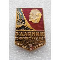 Ударник Коммунистического Труда ММД #0094-LP2