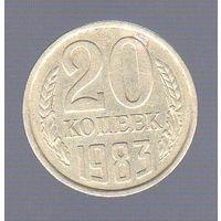20 копеек СССР 1983_Лот #0549