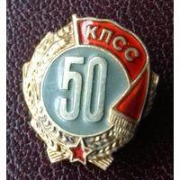 50 лет в КПСС серебро