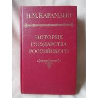 История государства Российского, Н.М. Карамзин, том 5