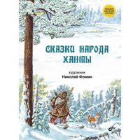 Сказки народа ханты. Художник Николай Фомин