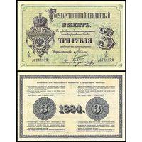 [КОПИЯ] 3 рубля 1884г. Упр. Цимсен