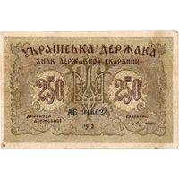 Украина (УНР, Директория), 250 гривень, 1918 г.