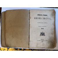 Жизнь Иисуса Ернеста Ренана 1901 год книга приобретена в Германии 1918 году в лагере для русских военнопленных