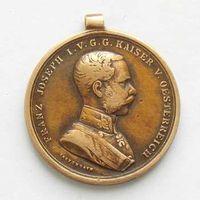 Бронзовая медаль за храбрость Австро-Венгрия