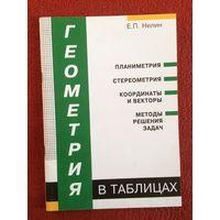 Е.П.Нелин Геометрия в таблицах. Пособие для абитуриентов и учителей.