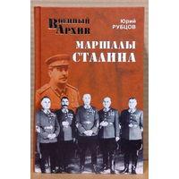 Маршалы Сталина (уценка)
