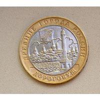 10 руб Россия Дорогобуж 2003 год