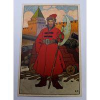 """Открытка до 1917г. """"Стрелец"""" Зворыкин. Иллюстрации к сказкам."""