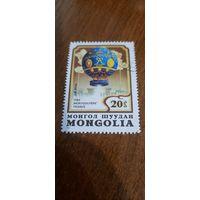 Монголия 1982. Воздухоплавание.  Montgolfiere 1783. Марка из серии