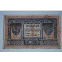 Распродажа ,1 рубль 1898 Тимашев- Иванов ВК 503343