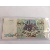 10.000 рублей РФ образца 1993 года (мод. 1994), серия ЛЬ (ЛЬ 0241932)