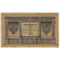 1 рубль 1898 Плеске- В.Иванов