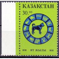 Казахстан 1994 43 1,2e китайский НГ MNH
