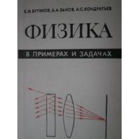 ФИЗИКА в примерах и задачах (для подготовки в вузы)
