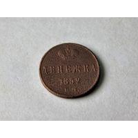 Денежка 1852. С 1 рубля