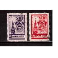 СССР-1958, (Заг.2045-2046)  гаш., 13-й съезд ВЛКСМ