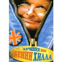 Шоу Бенни Хилла /  The Benny Hill Show. Только лучшие выпуски (6 двд) Скриншоты внутри