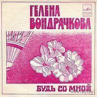 ФлексиМ Поет Гелена Вондрачкова (1983)