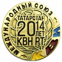 Знак. Международный союз КВН. Татарстан.