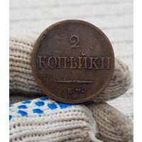 Монета 2 Копейки 1837