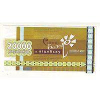 20000 васильков 2011 г.( деньги Славянского базара)