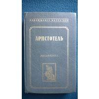Аристотель. Метафизика // Серия: Выдающиеся мыслители